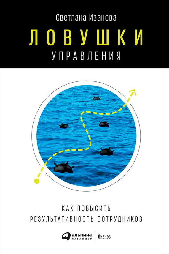 Обложка книги Ловушки управления: Как повысить результативность сотрудников, автор Светлана Иванова