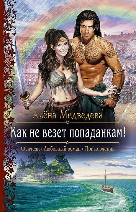 Обложка книги Как не везет попаданкам!, автор Алёна Медведева