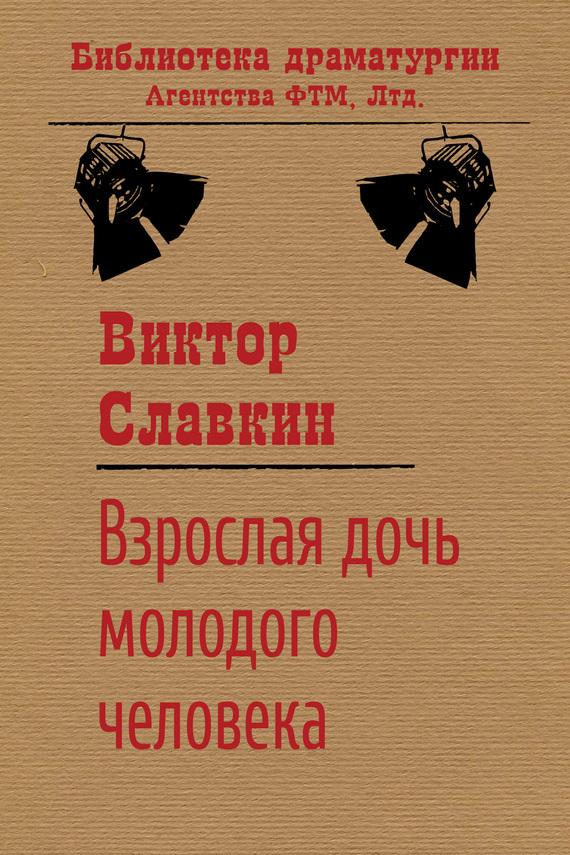 Виктор Славкин бесплатно