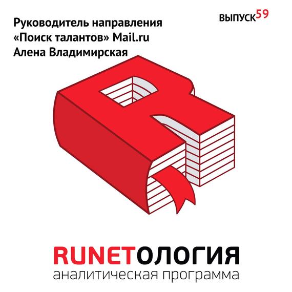 Максим Спиридонов Руководитель направления «Поиск талантов» Mail.ru Алена Владимирская