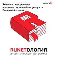 Максим Спиридонов - Эксперт по электронному правительству, автор блога gov-gov.ru Екатерина Аксенова