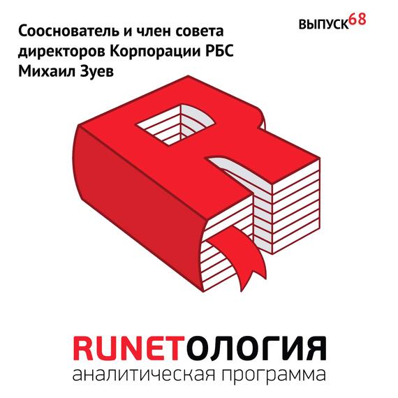 Максим Спиридонов Сооснователь и член совета директоров Корпорации РБС Михаил Зуев