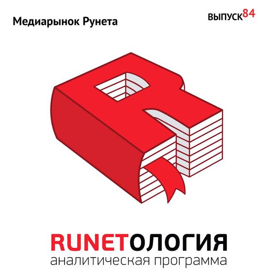 Максим Спиридонов Медиарынок Рунета максим спиридонов музей порше вштутгарте часть2