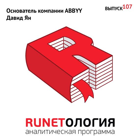 цены Максим Спиридонов Основатель компании ABBYY Давид Ян