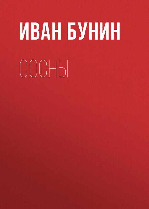 Иван Бунин Сосны бунин иван грехи любви цифровая версия