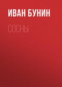 Иван Бунин - Сосны