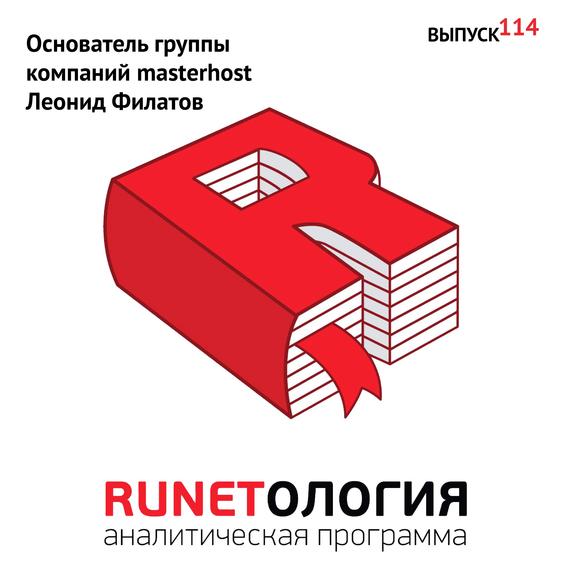 Максим Спиридонов Основатель группы компаний .masterhost Леонид Филатов