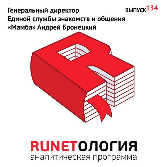 Максим Спиридонов Генеральный директор Единой службы знакомств и общения «Мамба» Андрей Бронецкий