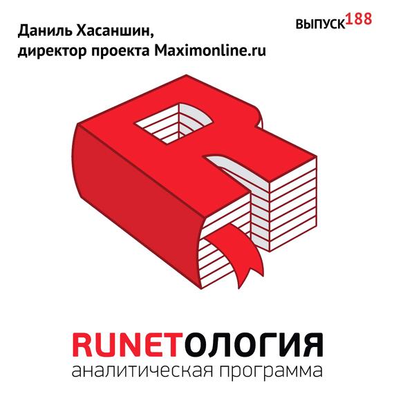 Максим Спиридонов Даниль Хасаншин, директор проекта Maximonline.ru