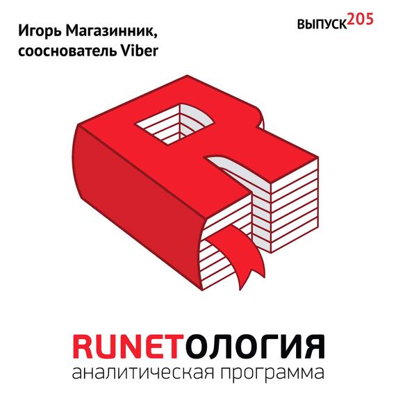 Максим Спиридонов Игорь Магазинник, сооснователь Viber