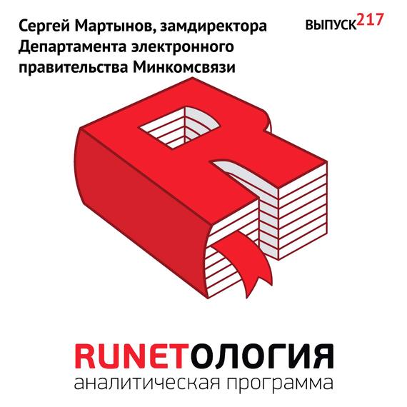 Максим Спиридонов Сергей Мартынов, замдиректора Департамента электронного правительства Минкомсвязи