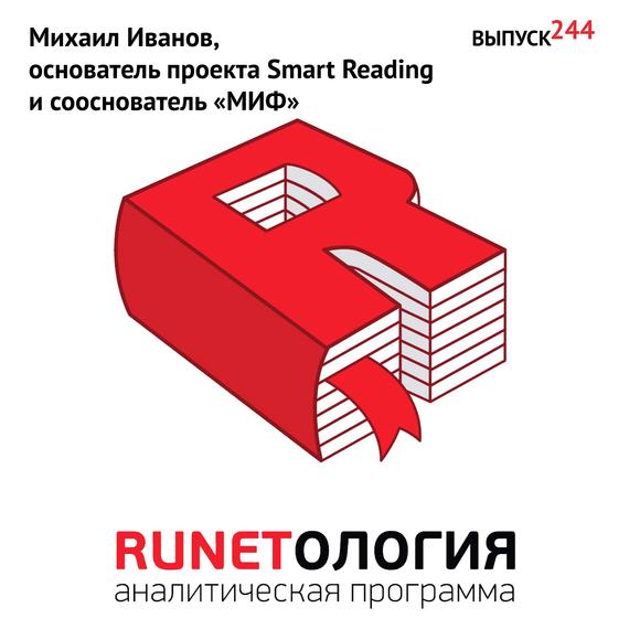 Максим Спиридонов Михаил Иванов, основатель проекта Smart Reading и сооснователь «МИФ»