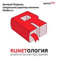 Максим Спиридонов - Дмитрий Петрухин, генеральный директор компании DocDoc.ru