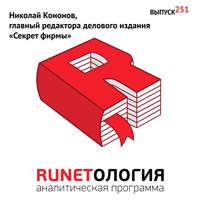 Максим Спиридонов - Николай Кононов, главный редактора делового издания «Секрет фирмы»