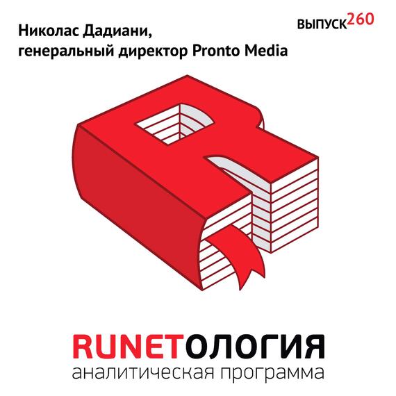 Максим Спиридонов Николас Дадиани, генеральный директор Pronto Media каталог яндекс газеты