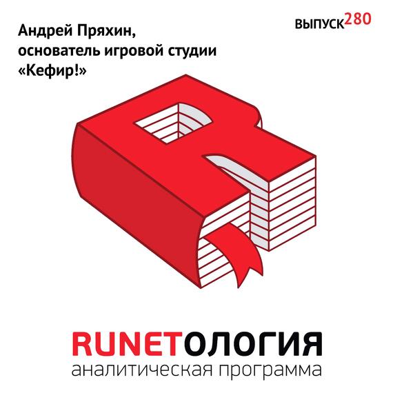 Максим Спиридонов Андрей Пряхин, основатель игровой студии «Кефир!»