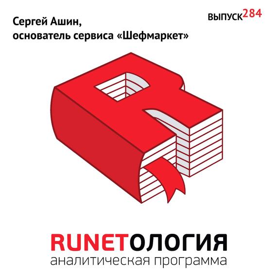 Максим Спиридонов Сергей Ашин, основатель сервиса «Шефмаркет»