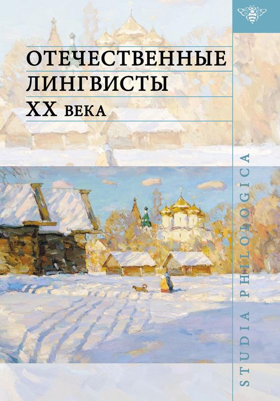 Коллектив авторов. Отечественные лингвисты XX века