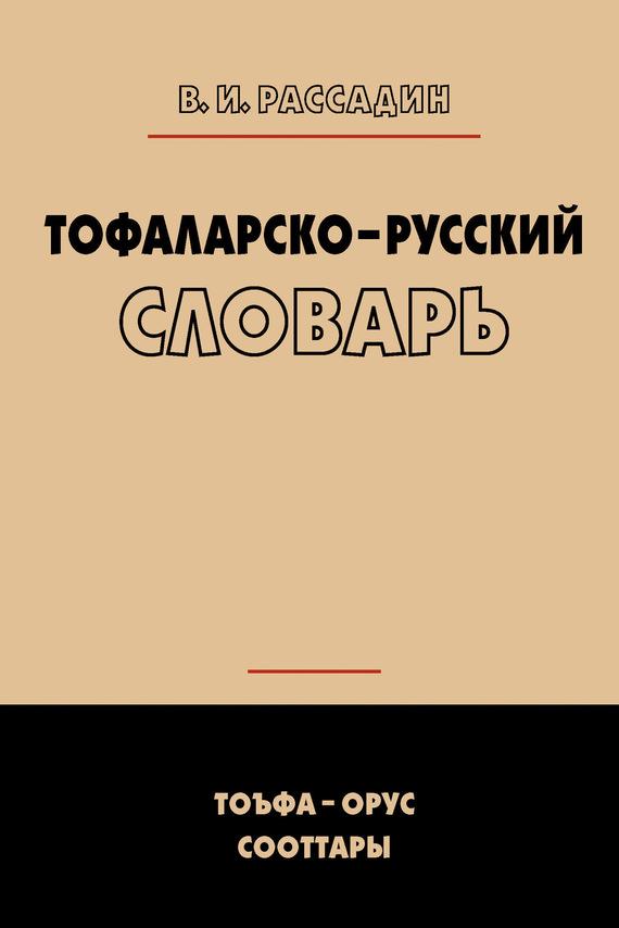 Валентин Рассадин Тофаларско-русский словарь валентин дикуль упражнения для позвоночника для тех кто в пути
