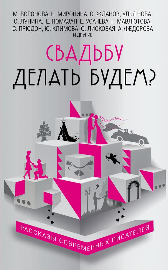 Юлия Климова Свадьбу делать будем? (сборник) украшение машины на свадьбу в нижнем тагиле