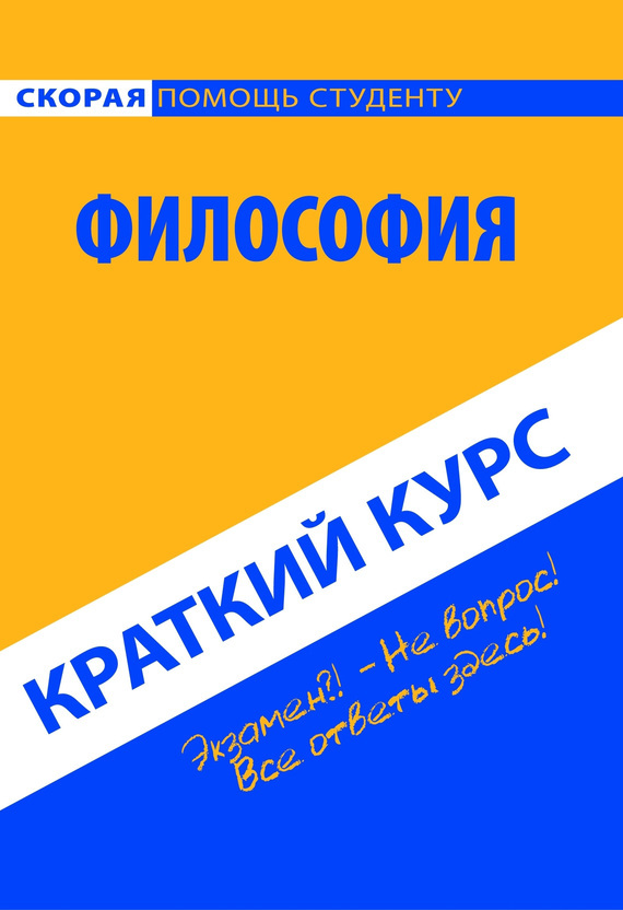 Коллектив авторов Философия. Краткий курс