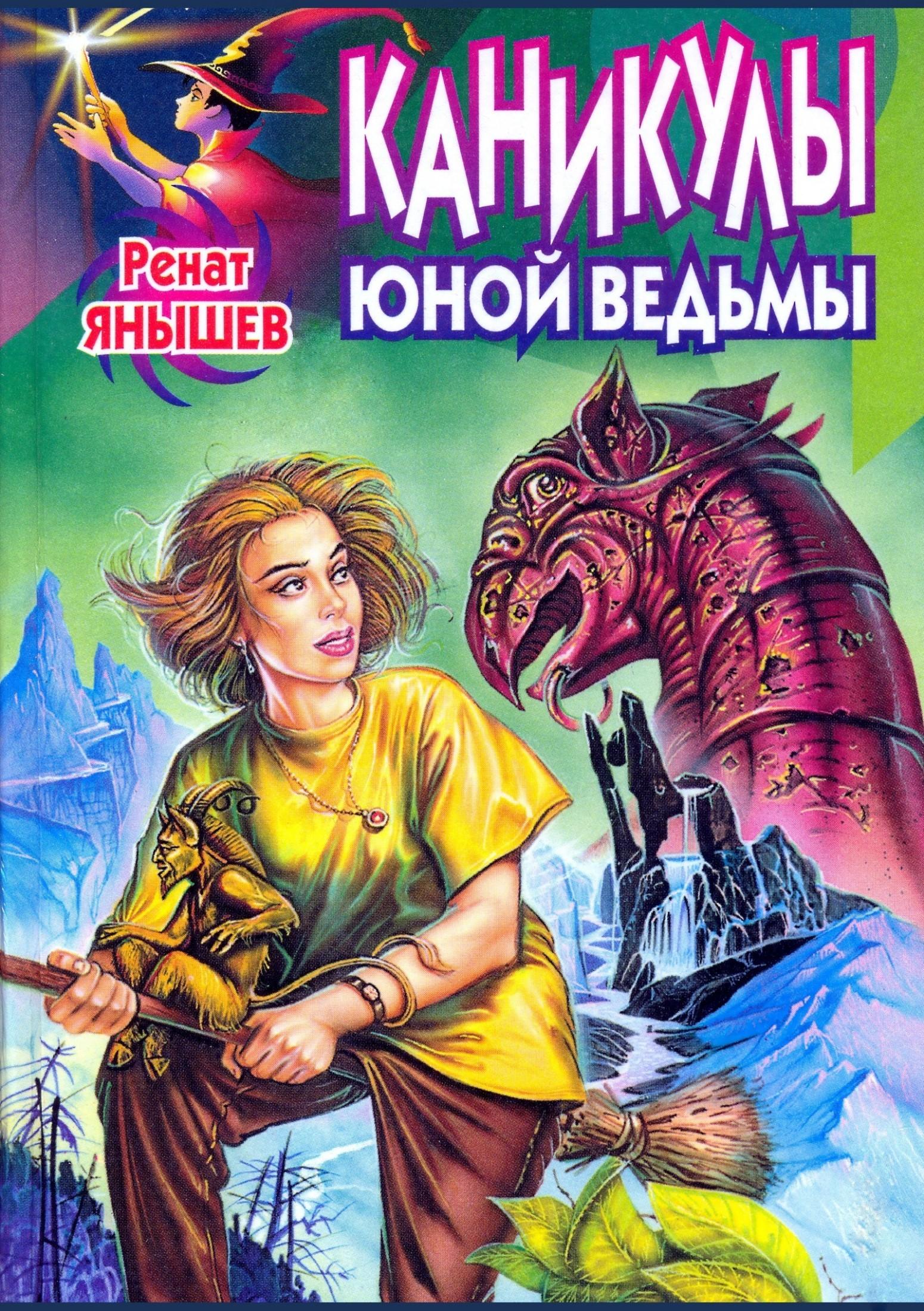 Ренат Янышев - Каникулы юной ведьмы