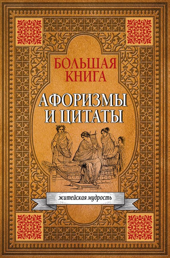 Сборник афоризмов. Большая книга афоризмов, житейской мудрости и цитат