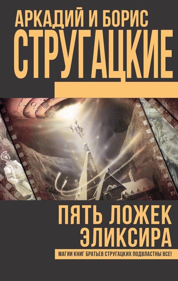 Аркадий и Борис Стругацкие - Пять ложек эликсира (сборник)