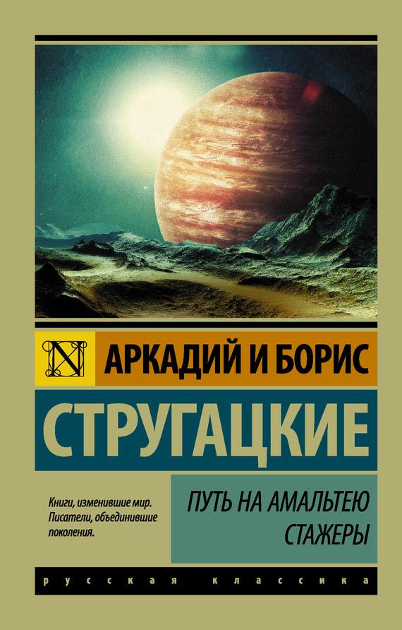Аркадий и Борис Стругацкие - Путь на Амальтею. Стажеры (сборник)