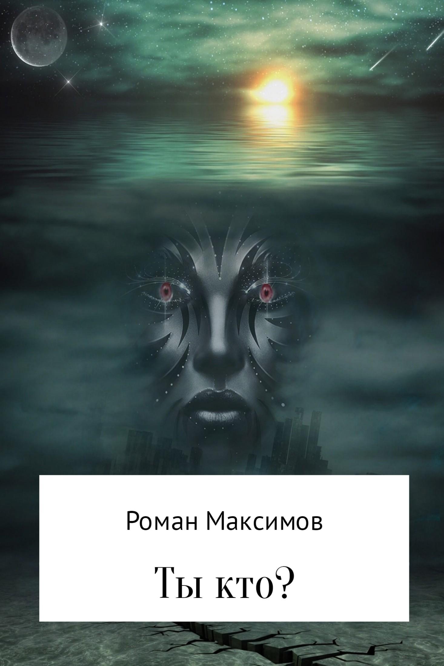 Обложка книги Ты кто?, автор Роман Романович Максимов