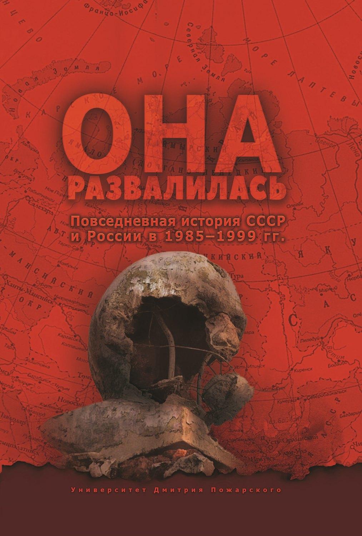 Криминальная россия книги скачать