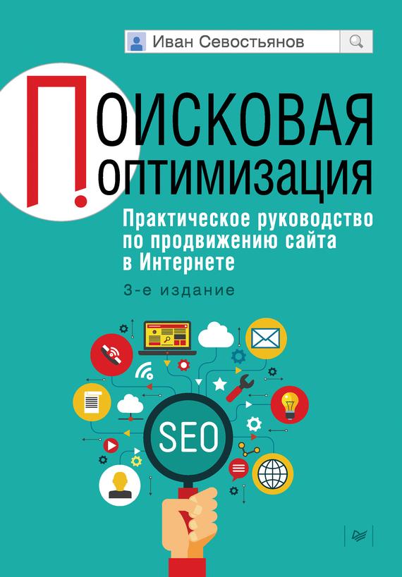 И. О. Севостьянов Поисковая оптимизация. Практическое руководство по продвижению сайта в Интернете