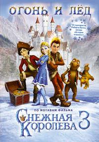 Евгения Полянина - Огонь и лёд. По мотивам фильма «Снежная королева – 3»