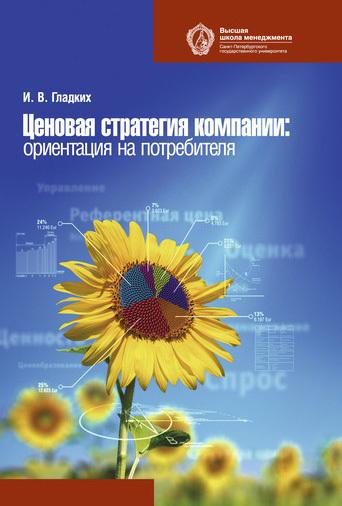 Игорь Гладких бесплатно