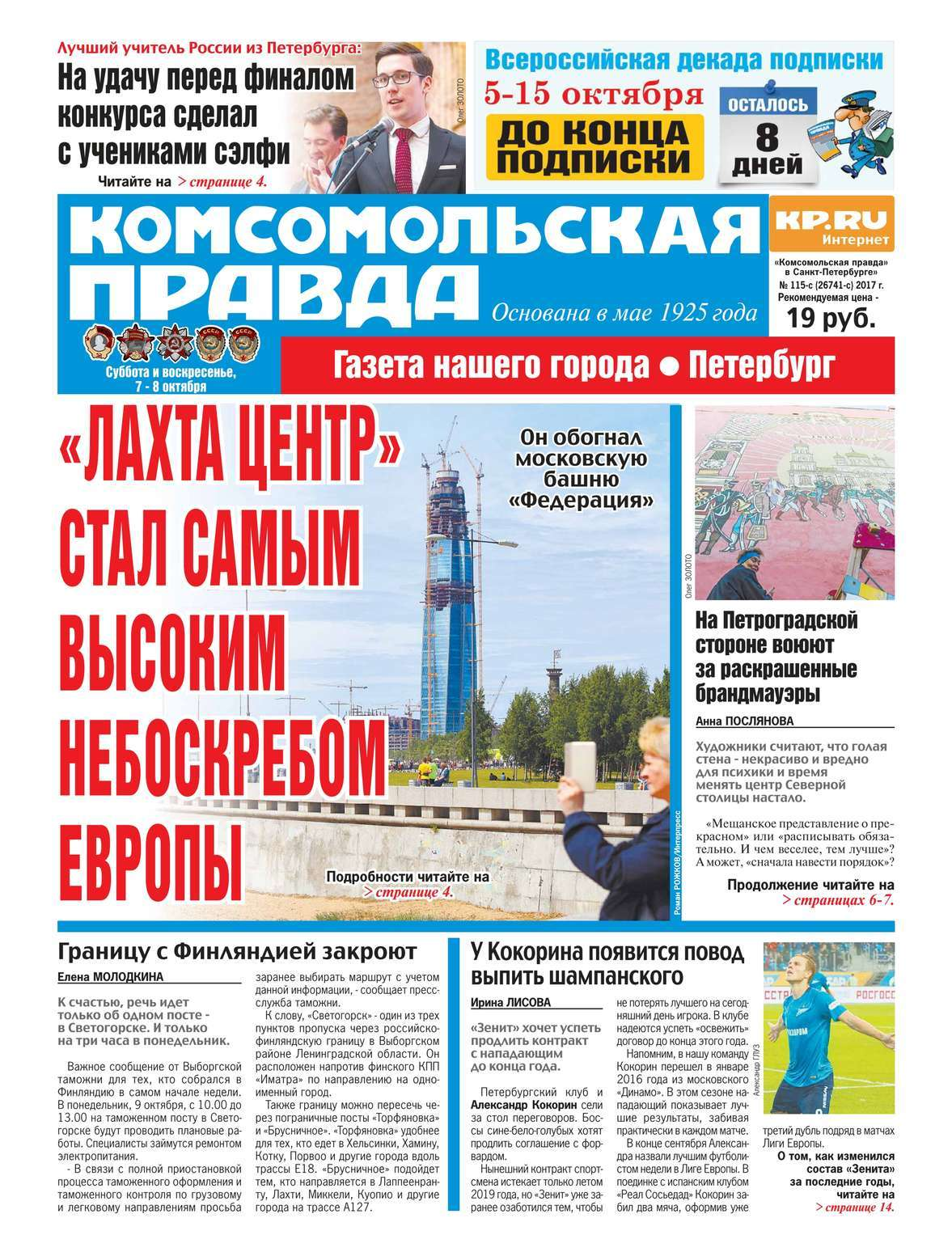 Комсомольская Правда. Санкт-Петербург 115с-2017