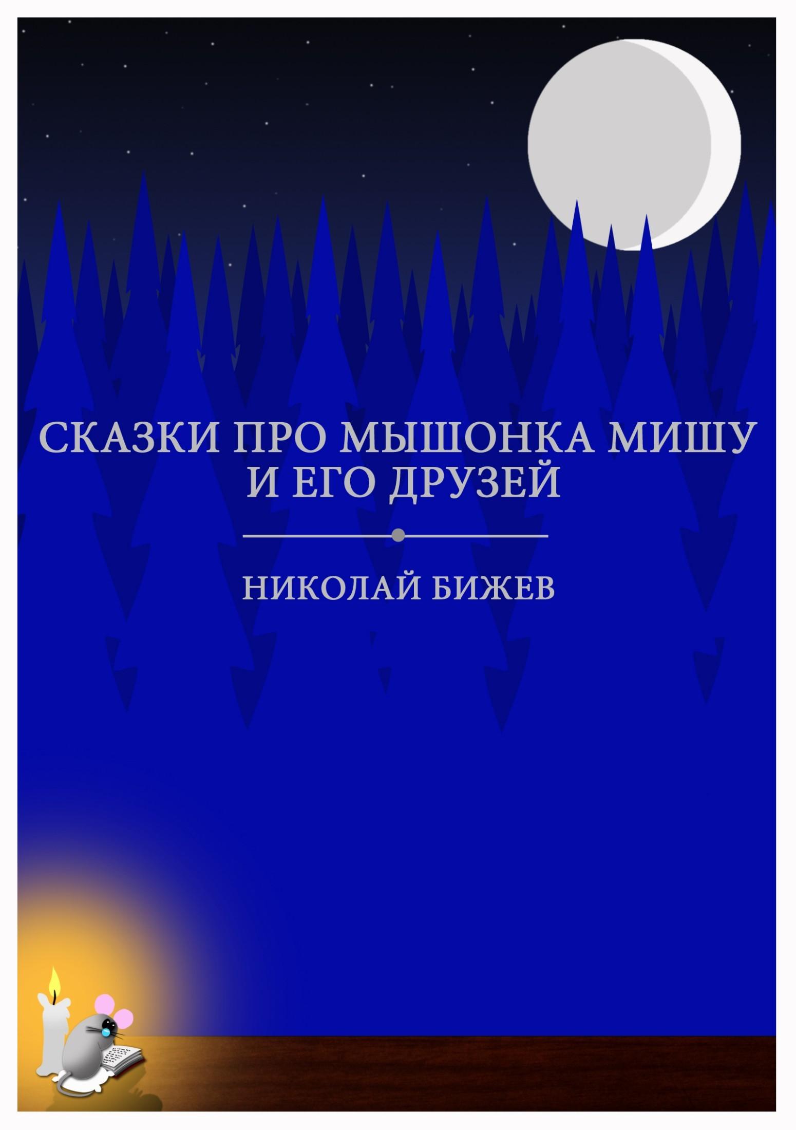 Николай Тодоров Бижев Сказки про мышонка Мишу и его друзей фату хива возврат к природе
