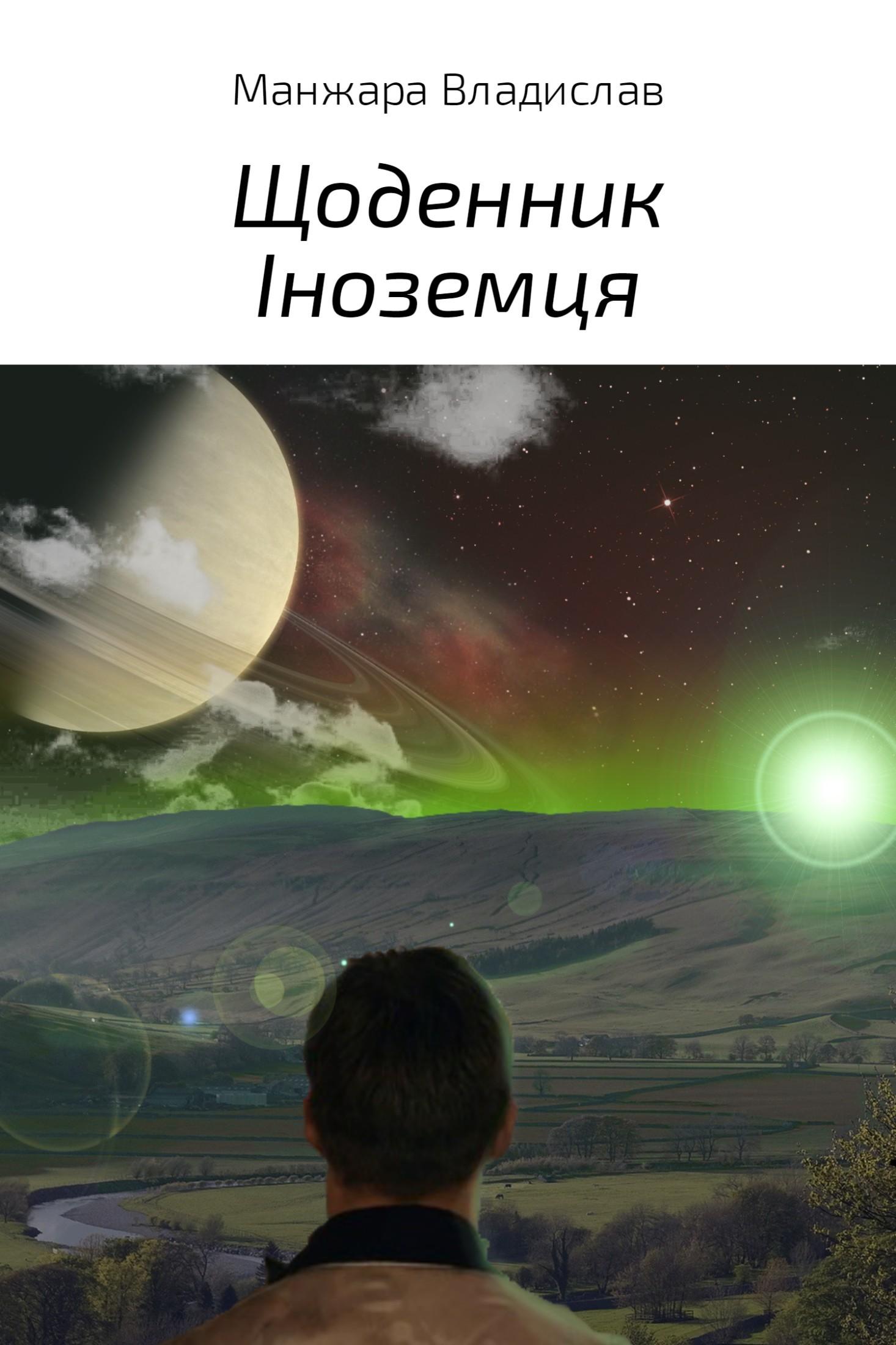 Владислав Вікторович Манжара Щоденник Іноземця