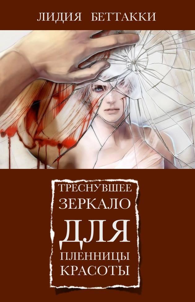 Обложка книги Треснувшее зеркало для пленницы красоты, автор Лидия Ростиславовна Беттакки