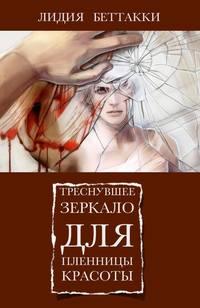 Лидия Ростиславовна Беттакки - Треснувшее зеркало для пленницы красоты