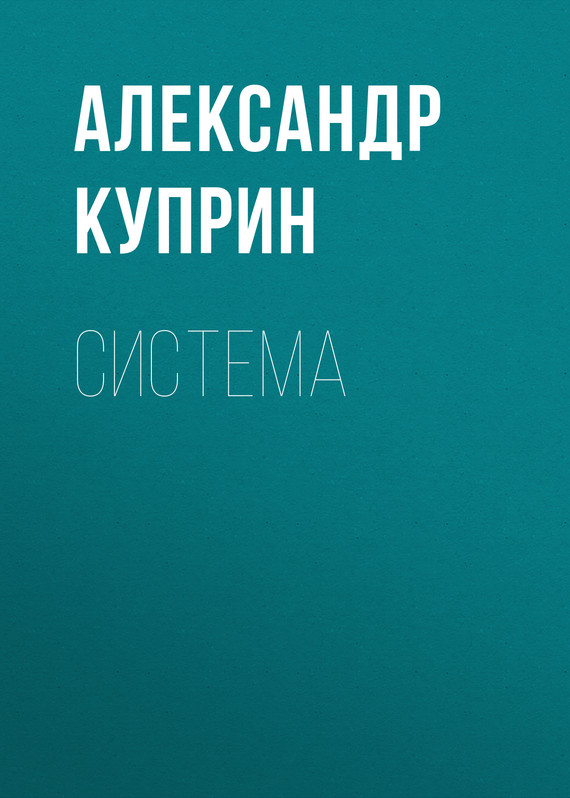 Александр Куприн Система
