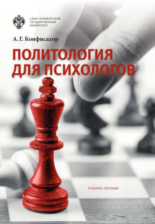 Александр Конфисахор Политология для психологов
