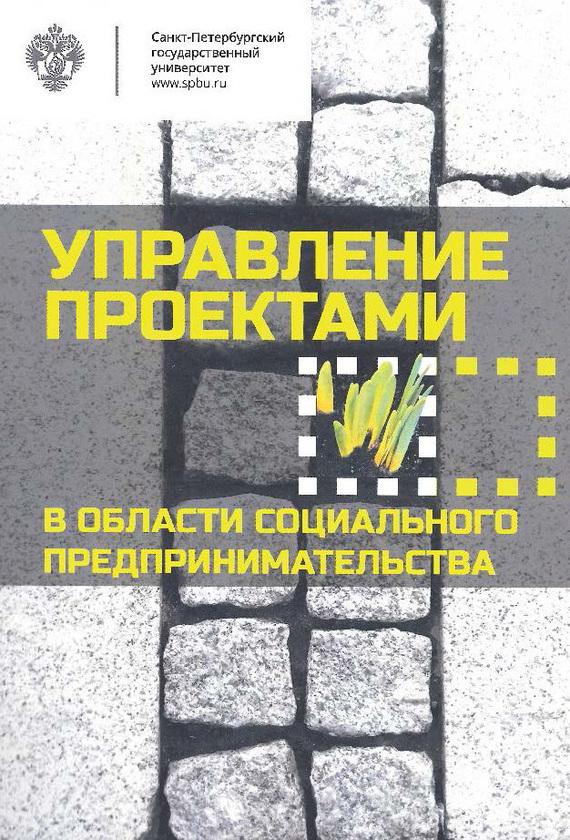 Коллектив авторов Управление проектами в области социального предпринимательства коллектив авторов управление проектами фундаментальный курс