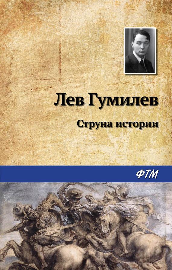 Лев Гумилев Струна истории