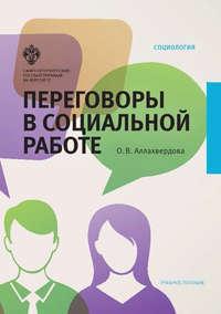 Ольга Аллахвердова - Переговоры в социальной работе