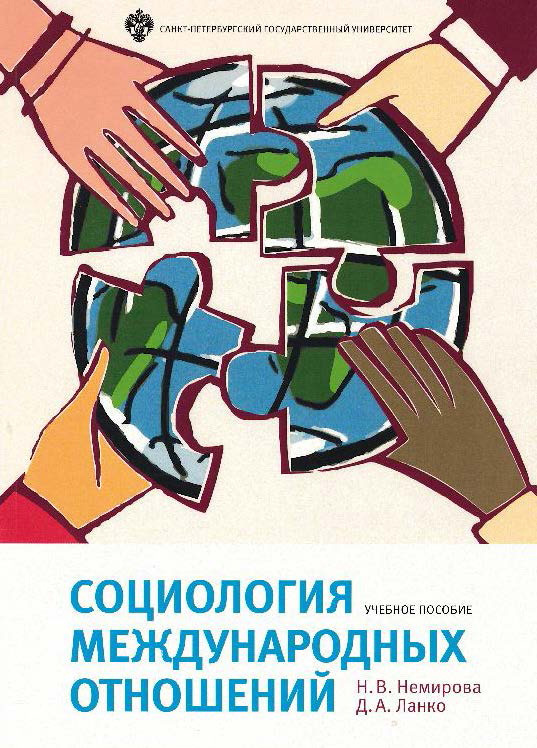 Немирова Наталья Социология международных отношений международные отношения в восточной европе в сарматское время