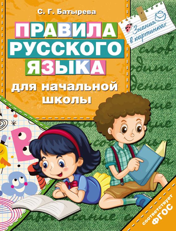 Светлана Батырева Правила русского языка для начальной школы цены