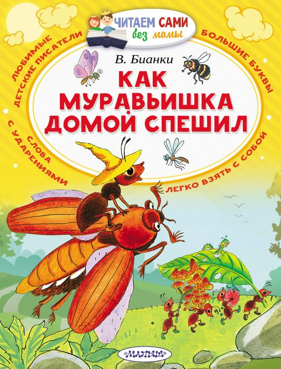 Обложка книги Как муравьишка домой спешил (сборник), автор Виталий Бианки