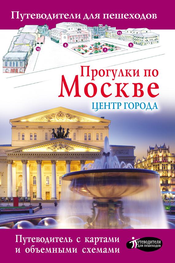 Александра Жукова бесплатно