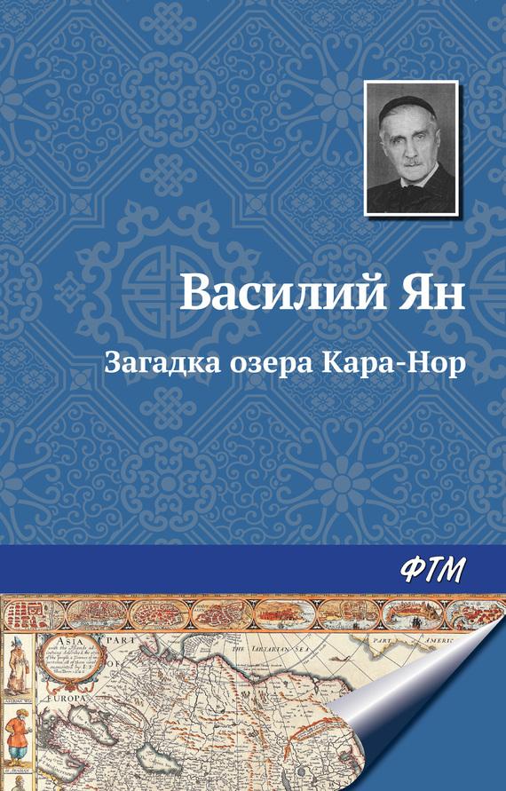 Василий Ян Загадка озера Кара-Нор василий ян батый