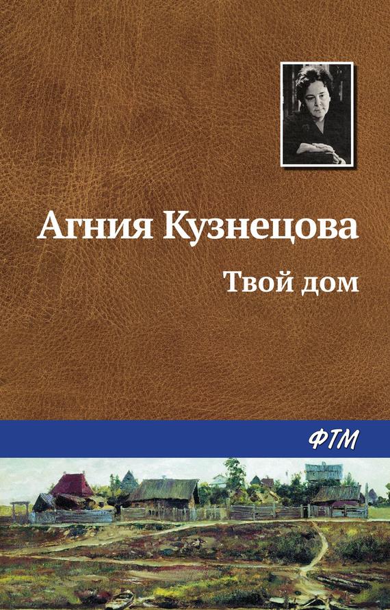 Агния Кузнецова бесплатно